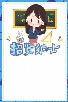 招聘季招贤纳士海报背景