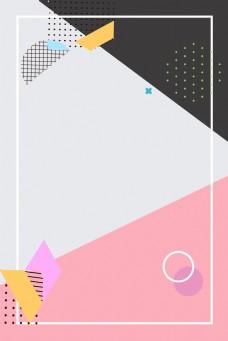 简约小清新大气几何线条边框撞色背景海报