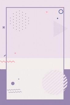 简约文艺几何线条边框背景海报