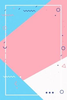 几何线条边框大气小清新扁平背景
