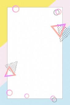 简约小清新几何线条边框大气背景海报