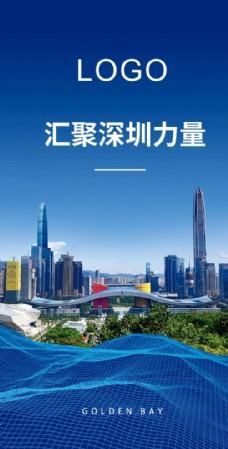 深圳 城市 廣告設計 力量