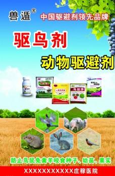 农药 驱鸟剂 除草剂 驱避剂