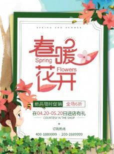 春季促销春暖花开唯美时尚宣传海
