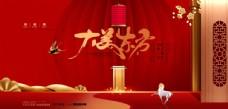 东方红色中国风房地产展板