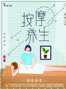 中医养生按摩健康养生海报