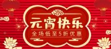 红金喜庆中国风元宵节促销电商
