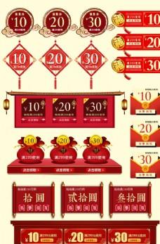 红色新年优惠券年货节优惠券模板