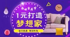 梦想家家居节banner