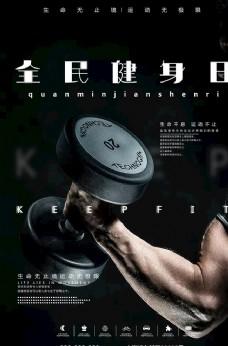 全民健身海报宣传