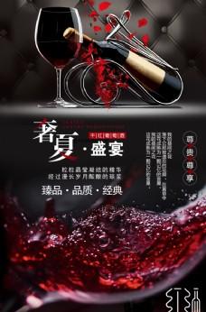 紅酒海報設計