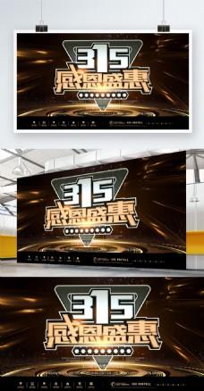 黑金酷炫315感恩盛会宣传海报