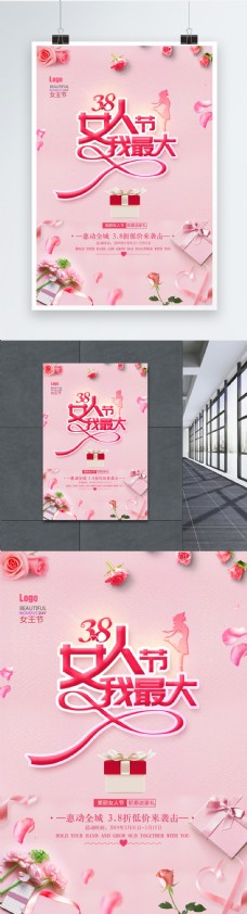 粉色浪漫妇女节海报