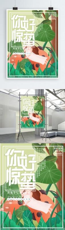 原创插画小清新女孩动物节气惊蛰海报