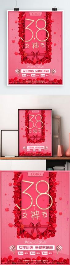 粉色浪漫38三八妇女节淘宝天猫海报