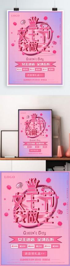 3D粉色女王节三八妇女节天猫淘宝促销海报