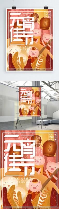 原创插画珊瑚红猪年元宵佳节海报
