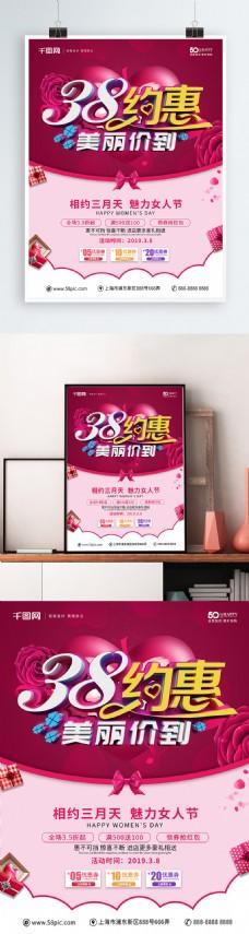 粉红色温馨38妇女节促销海报