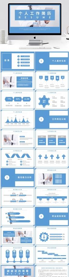 蓝色简约风通用个人工作简历介绍PPT模板