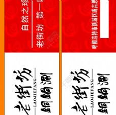 老街坊铜锅涮筷套