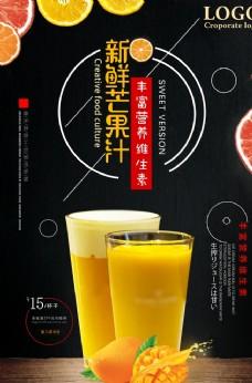 果汁飲品海報