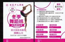 舞蹈宣传单