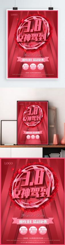 3D立体红色三八妇女节主题海报
