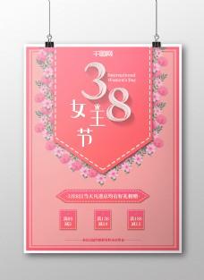 三八女王节妇女节女神节粉色浪漫海报