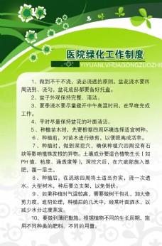 绿化制度展板