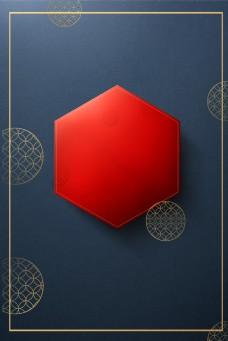 蓝色背景红色边框喜庆邀请函