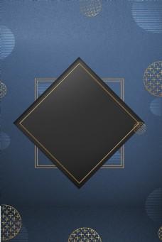 蓝色背景黑色金边框喜庆邀请函