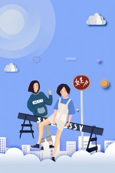 时尚清新37宠爱女生节浪漫促销海报