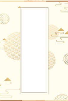 黄色云纹金色边框背景邀请函