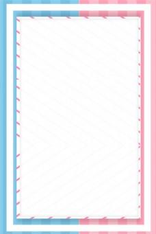 白底蓝粉色条纹边框