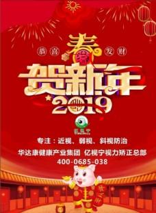 春节2019亿视宁