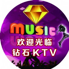 钻石KTV