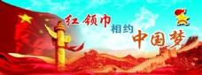 红领巾相约中国梦