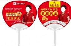 上海老庙黄金广告扇