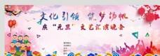 庆元旦文艺汇演晚会舞台背景