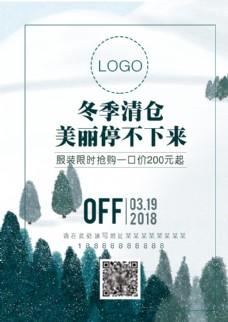 冬季清仓海报