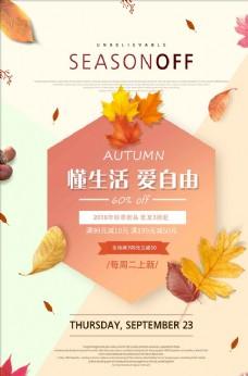 精致秋季新品促销海报