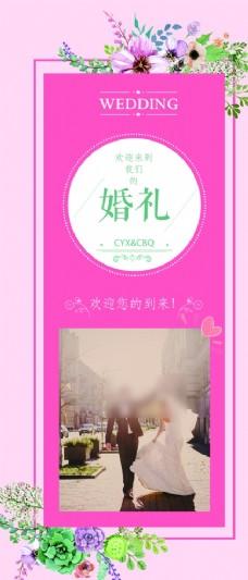 粉色婚礼展架