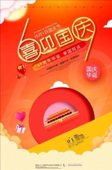 喜迎国庆69周年大气海报设计