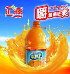汇源果汁海报  汇源LOGO
