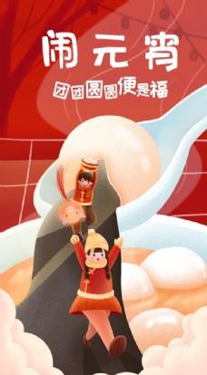 新年元宵节插画海报