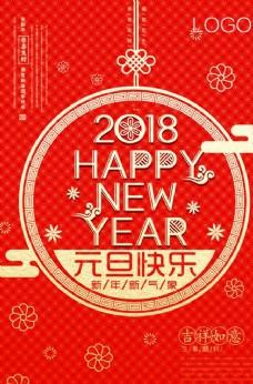元旦快乐 新年快乐