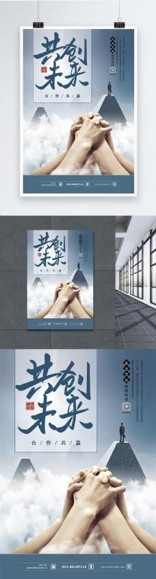 共创未来合作共赢企业文化海报设计