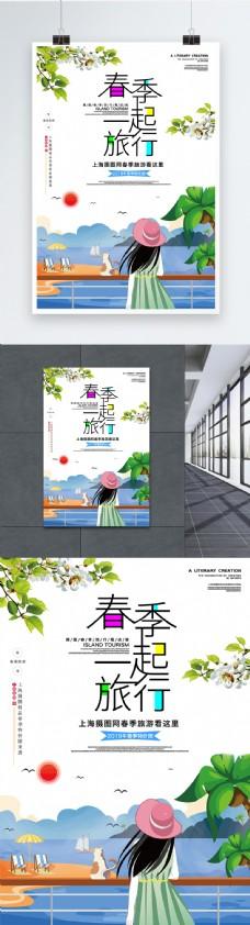小清新春季旅行海报