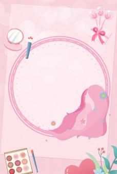 粉色清新手绘女王节美妆海报背景