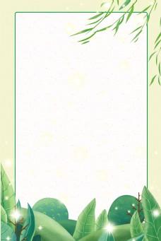 春天柳枝植物简约边框